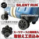 HINOMOTOキャスター SILENT RUN(サイレントラン) スーツケース 予備キャスター 取り替え 修理用 対応モデル/サイズは商品ページでご確認くださ...