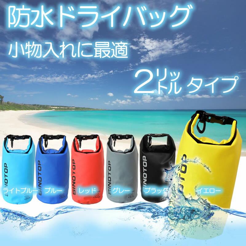 【送料無料】ドライバッグ 防水バッグ 小物入れに最適の2リットルタイプ アウトドア 釣り 海水浴 プール キャンプ 急な雨にもバッチリ