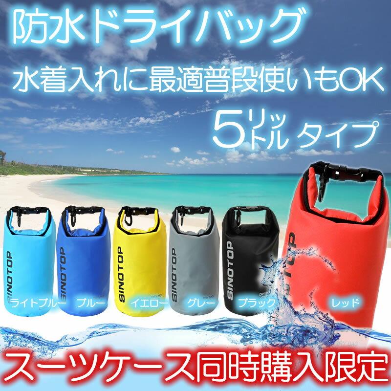 ドライバッグ 防水バッグ 小物 シャツ入れに最適の5リットルタイプ アウトドア 釣り 海水浴 プール キャンプ 急な雨にもバッチリ