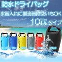【送料無料】ドライバッグ 防水バッグ 小物 シャツ入れに最適の10リットルタイプ アウトドア 釣り 海水浴 プール キャ…