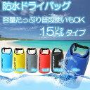 【送料無料】ドライバッグ 防水バッグ 小物 シャツ入れに最適の15リットルタイプ アウトドア 釣り 海水浴 プール キャ…
