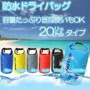 【送料無料】ドライバッグ 防水バッグ 小物 シャツ入れに最適の20リットルタイプ アウトドア 釣り 海水浴 プール キャ…