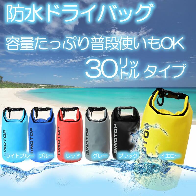 【送料無料】ドライバッグ 防水バッグ 小物 シャツ入れに最適の30リットルタイプ アウトドア 釣り 海水浴 プール キャンプ 急な雨にもバッチリ