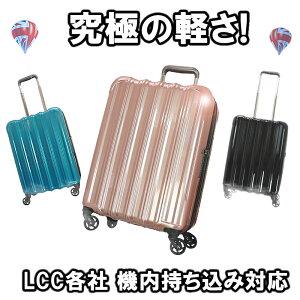 スーツケース 機内持ち込み LCC 各社対応 可能サイズ マチUp キャリーケース キャリーバッグ 拡張機能付き 1日 2日 3日 超軽量モデル 新素材PC合金樹脂使用