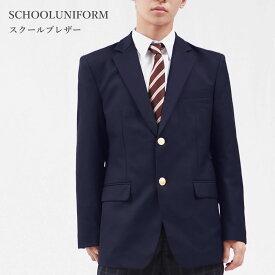 制服 ブレザー 男子 ウール100% (ネイビー)