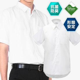 学生服半袖スクールシャツ ワイシャツ カッターシャツ 男子 形態安定/防汚加工/抗菌防臭 白 110A-185A【返品・交換不可商品】