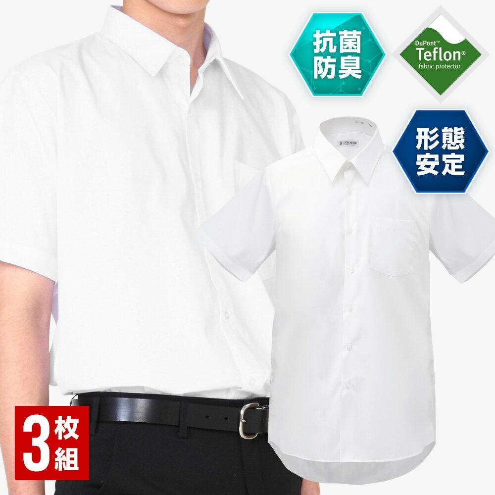 【送料無料】 3枚セット 学生服半袖スクールシャツ ワイシャツ カッターシャツ 男子 形態安定/防汚加工/抗菌防臭 白 110A-185A【返品・交換不可商品】