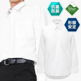 学生服長袖スクールシャツ ワイシャツ カッターシャツ 男子 形態安定/防汚加工/抗菌防臭 白 110A-185A【返品・交換不可商品】