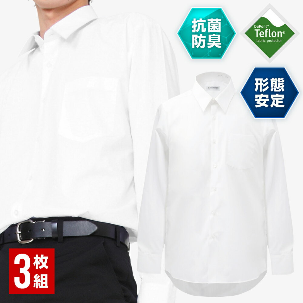 【送料無料】 3枚セット 学生服長袖スクールシャツ ワイシャツ 男子 形態安定/防汚加工/抗菌防臭 白 110A-185A【返品・交換不可商品】