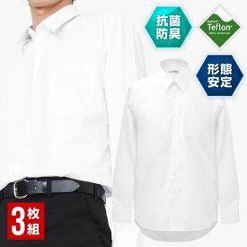 【送料無料】 3枚セット 学生服長袖スクールシャツ ワイシャツ カッターシャツ 男子 形態安定/防汚加工/抗菌防臭 白 110A-185A【返品・交換不可商品】