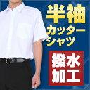 スクール カッターシャツ ワイシャツ