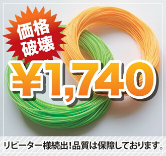 ★ get a bonus in our original ★ fly line floating ダブルテーパー review!