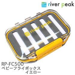 riverpeak(リバーピーク)ベビーフライボックス2