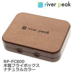 riverpeak(リバーピーク)木製フライボックスナチュラルカラーRP-FC800