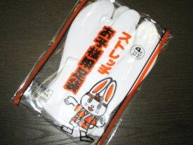【レンタル】 〔販売商品〕〔子供用ストレッチ足袋〕h-komono02/「メール便でお届け」【送料無料】