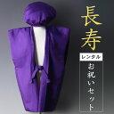 【レンタル】 ちゃんちゃんこ 3点セット 祝着レンタル フルセット iwai-purple004 【往復送料無料】 祝着 レンタル ち…