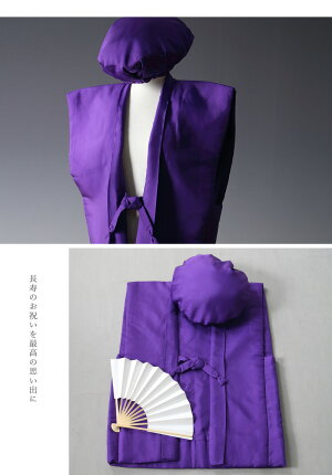ちゃんちゃんこ紫色レンタル長寿