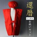 【レンタル】 ちゃんちゃんこ/レンタル〔長寿還暦祝い着セット〕【往復送料無料】/iwai-red008 ky/着物レンタル レン…
