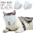 送料無料目出し マスク 猫用 点眼 補助具 目隠し マスク フェイスマスク マスク 爪切り補助具 爪切り 猫用 アイマスク…