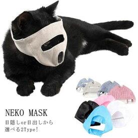 目隠し マスク 目出し マスク 爪切り補助具 点眼 補助具 猫用 フェイスマスク マスク 爪切り 猫用 アイマスク キャット マズル 口輪 保護マスク 耳掃除 噛み付き防止 お手入れ品 ペット用品 介護ケア 爪ケア用品