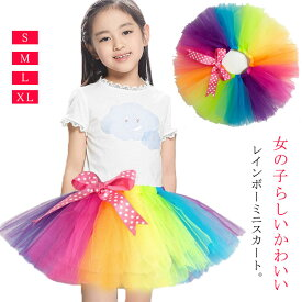 30d7b59cf859e 子供 女の子 レインボースカート チュチュスカート 虹色 ミニスカート チュール スカート