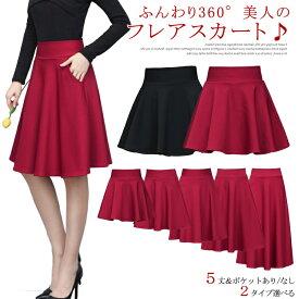 [ショート/ミディ/ロング]選べる5丈ウエストゴムAラインスカート スカート レディース ボトムス きれいめ 大人カジュアル 可愛い 女子