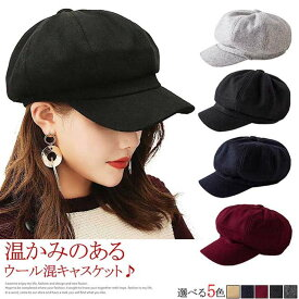 送料無料[5色展開]キャスケット 帽子 レディース 女性用 大きめ ゆったり コーデュロイ つば広 キャスケット帽 無地 きれいめ 秋冬 大人 フリーサイズ
