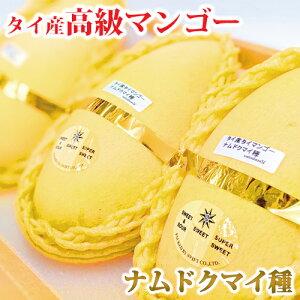 【送料無料】タイ産 ナムドクマイ種 高級マンゴー 1箱 ギフト