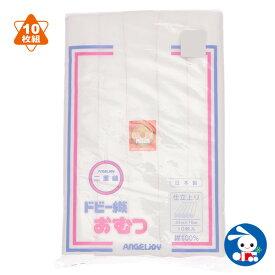 10枚組布おむつ 33×70cm(白無地/ドビー)[日本製]