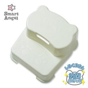 SmartAngel)抗菌ツーステップ ホワイト しろくまさん[子ども ステップ 踏み台 子供 こども キッズ ステップ台 洗面所 踏台 トイレトレーニング トイレ トイトレ 洋式トイレ 赤ちゃん あかち
