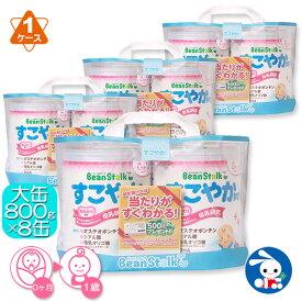 雪印ビーンスターク)すこやかM1(大缶)800g×8缶[缶 ミルク ベビーミルク みるく 赤ちゃん ベビー あかちゃん]