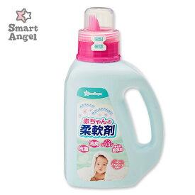 SmartAngel)赤ちゃんの柔軟剤:本体1000ml[洗剤 ベビー 赤ちゃん 洗濯洗剤 液体洗剤 洗濯せっけん 洗濯石鹸 洗濯石けん ベビー用品 ベビーグッズ 洗剤セット]