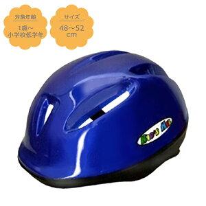 子供用ソフトヘルメット 48〜52cm ブルー[ヘルメット 子供用ヘルメット おしゃれ 子ども用ヘルメット 子供用 自転車 自転車用ヘルメット 自転車ヘルメット 自転車用 幼児 子供 子ども こども