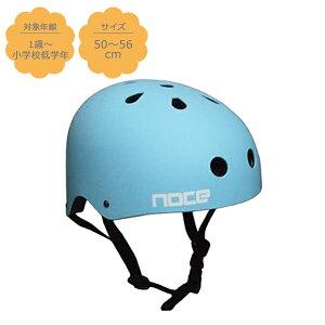 子供用ハードヘルメット 50〜56cm ブルー[ヘルメット 子供用ヘルメット おしゃれ 子ども用ヘルメット 子供用 自転車 自転車用ヘルメット 自転車ヘルメット 自転車用 幼児 子供 子ども こども