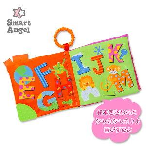 SmartAngel)はじめての絵本 A・B・C[赤ちゃん おもちゃ 知育 知育玩具 英語 幼児 英語絵本 ベビー玩具 しかけ絵本 仕掛け絵本 しかけえほん ベビー用品 ベビーグッズ 赤ちゃん用品]