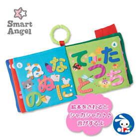 SmartAngel)はじめての絵本 あいうえお[赤ちゃん おもちゃ 知育 知育玩具 幼児 ベビー玩具 しかけ絵本 仕掛け絵本 しかけえほん ベビー用品 ベビーグッズ 赤ちゃん用品]