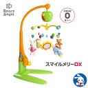 SmartAngel)スマイルメリーDX[おもちゃ メリー ベビーメリー ベビー玩具 赤ちゃん ベビー 0歳 ベビーベッド 玩具 オ…