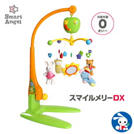 SmartAngel)スマイルメリーDX[おもちゃ メリー ベビーメリー ベビー玩具 赤ちゃん ベビー 0歳 ベビーベッド 玩具 オモチャ 子供 キッズ オルゴール ベビー用品 出産祝い ベビーグッズ 赤ちゃん用品]