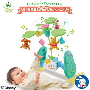[ディズニー]くまのプーさん えらべる回転6WAY ジムにへんしんメリー[おもちゃ メリー ベビーメリー ベビー玩具 赤ちゃん ベビー 0歳 ベビーベッド 玩具 オモチャ 子供 キッズ オルゴール ベ