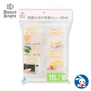 SmartAngel)抗菌小分け冷凍トレー15ml×12ブロック(2セット)