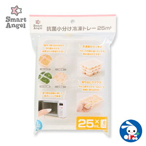 SmartAngel)抗菌小分け冷凍トレー25ml×8ブロック(2セット)