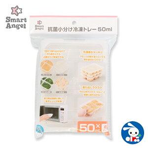 SmartAngel)抗菌小分け冷凍トレー50ml×6ブロック(2セット)