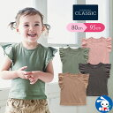 [EFC]袖フリルフレンチTシャツ【80cm・90cm・95cm】[半袖 tシャツ 半袖tシャツ ベビー服 ベイビー服 ベビー 赤ちゃん …