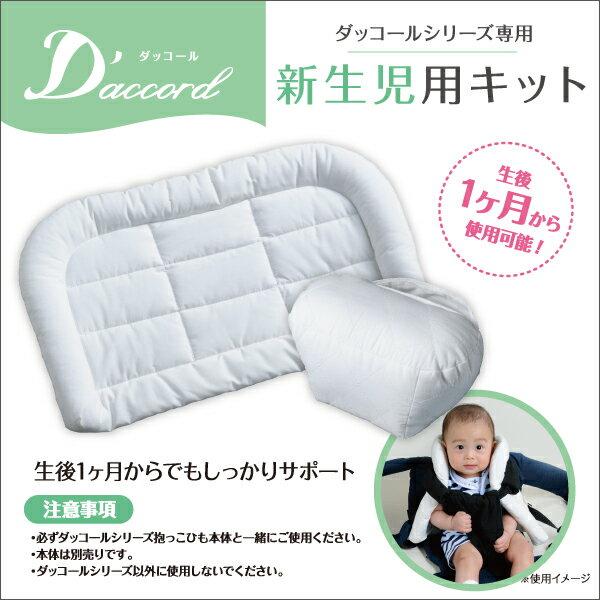 [EFD]ダッコール新生児用キット(ダッコールシリーズ専用)【たまごクラブ掲載】【チラシ】
