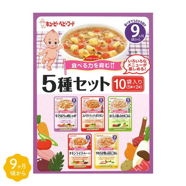 キューピー)ハッピーレシピ5種セット(9ヵ月から)【ベビーフード】【チラシ】