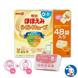 明治)ほほえみらくらくキューブ (27g×48袋入)+おまけ付【粉ミルク】[ほほえみ 粉 ミルク らくらくキューブ キューブ 小分け ベビーミルク 赤ちゃん まとめ買い]