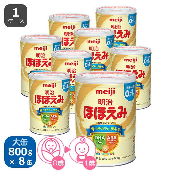 ★送料無料★明治)ほほえみ大缶800g×8缶【粉ミルク】