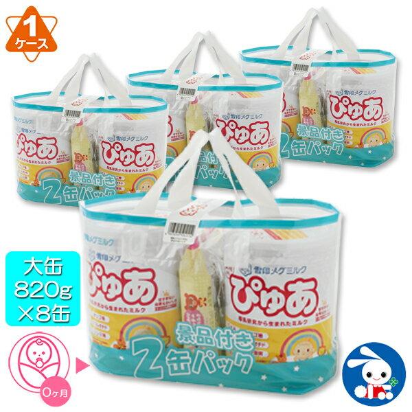 ★送料無料★雪印メグミルク)ぴゅあ820g×8缶(1ケース)【粉ミルク】
