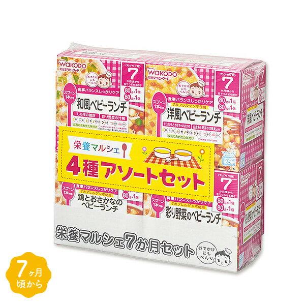 和光堂)栄養マルシェ4種アソートセット(7か月頃から)【ベビーフード】【チラシ】