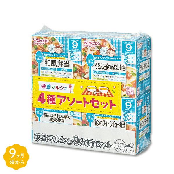 和光堂)栄養マルシェ4種アソートセット(9か月頃から)【ベビーフード】【チラシ】